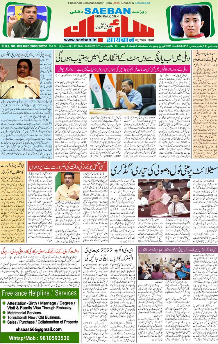 Saeban Urdu Daily