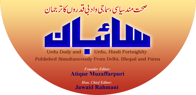 Saeban - Urdu Daily, Hindi Fortnightly
